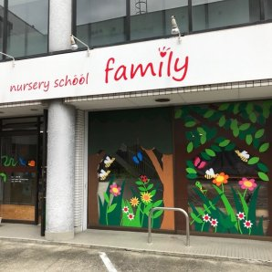 nursery school family(ファミリー)